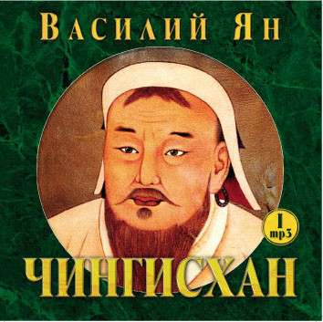 Аудиокнига Чингисхан