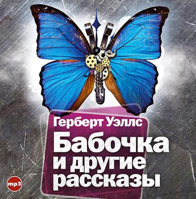 Аудиокнига Бабочка и другие рассказы