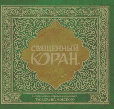 Аудиокнига Священный Коран