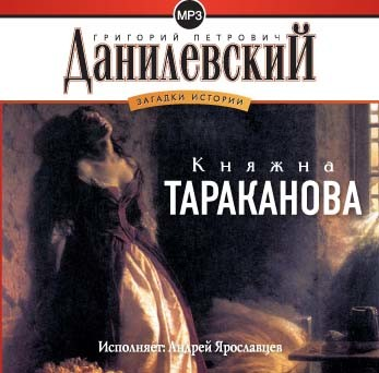 Аудиокнига Княжна Тараканова