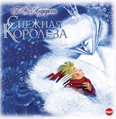 Аудиокнига Снежная королева