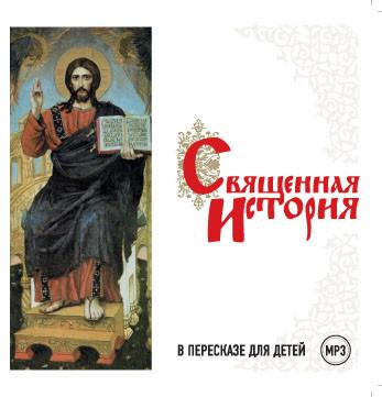 Аудиокнига Священная история в пересказе для детей