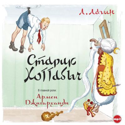 Аудиокнига Старик Хоттабыч