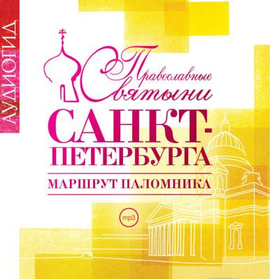 Аудиокнига Православные святыни Санкт-Петербурга