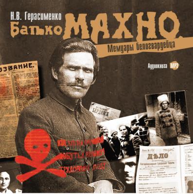 Аудиокнига Батько Махно. Мемуары белогвардейца