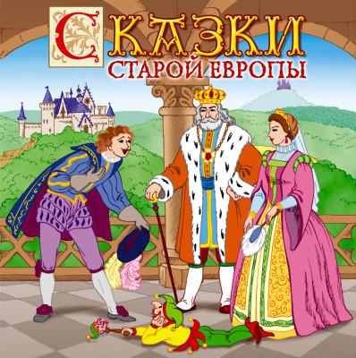 Аудиокнига Сказки старой Европы