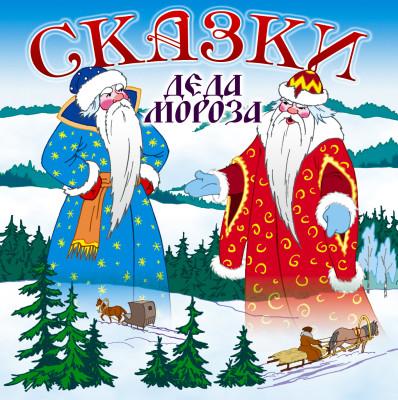 Аудиокнига Сказки деда Мороза