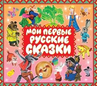 Аудиокнига Мои первые русские сказки