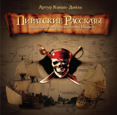 Аудиокнига Пиратские рассказы