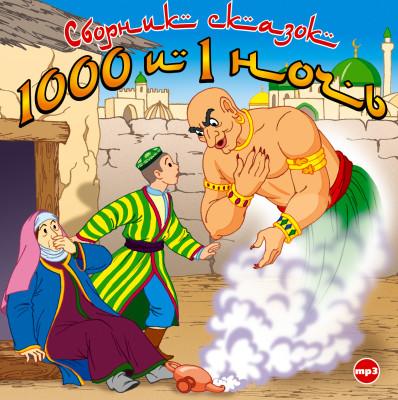 Аудиокнига Сборник сказок 1000 и 1 ночь