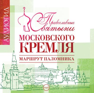 Аудиокнига Православные святыни Московского Кремля