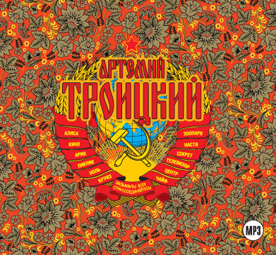 Аудиокнига Back in the USSR. Подлинная история рока в России