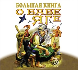 Аудиокнига Большая книга о Бабе Яге