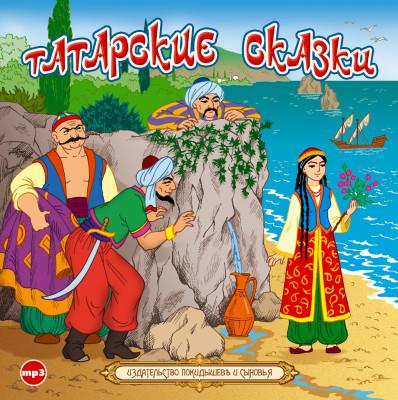 Аудиокнига Татарские сказки