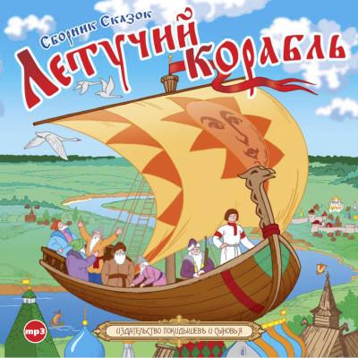 Аудиокнига Сборник русских народных сказок