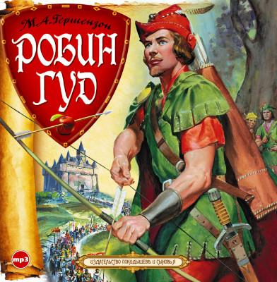 Аудиокнига Робин Гуд