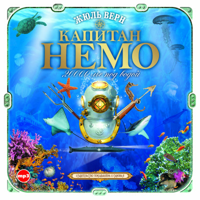 Аудиокнига Капитан Немо. 20000 лье под водой