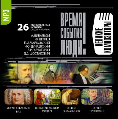 Аудиокнига Великие композиторы