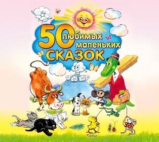 Аудиокнига 50 любимых маленьких сказок