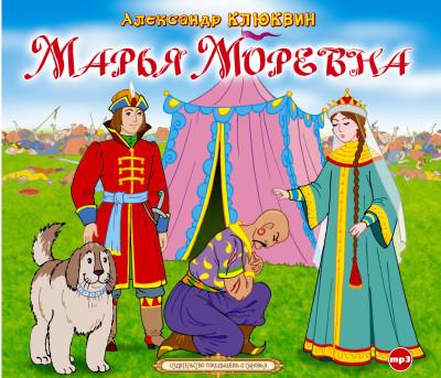 Аудиокнига Марья Моревна