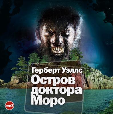 Аудиокнига Остров доктора Моро