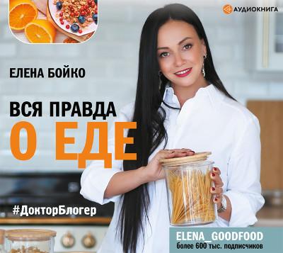 Аудиокнига Вся правда о еде