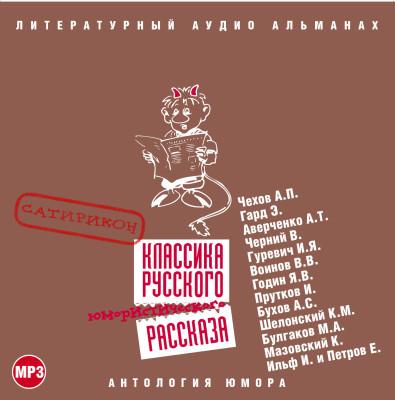 Аудиокнига Классика русского юмористического рассказа № 2