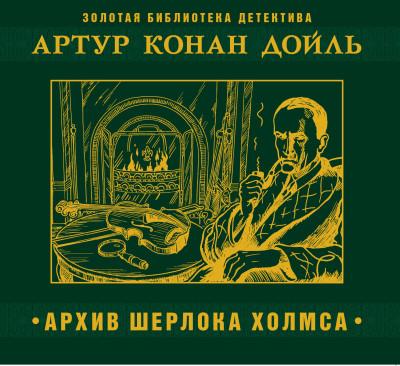Аудиокнига Архив Шерлока Холмса