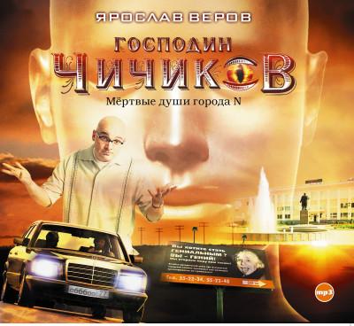 Аудиокнига Господин Чичиков или мертвые души города Н.