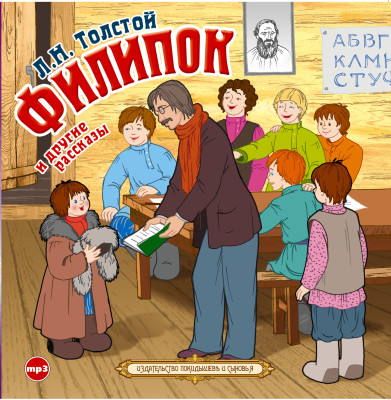 Аудиокнига Филипок и другие рассказы