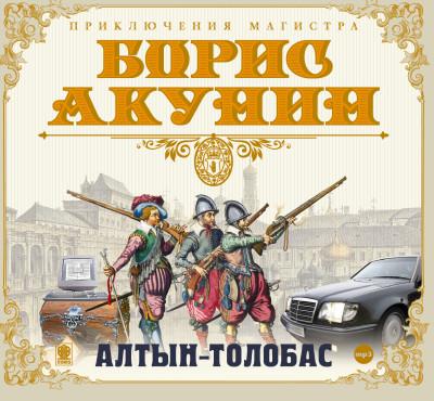 Аудиокнига Алтын-толобас
