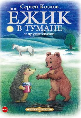 Аудиокнига Ёжик в тумане и другие сказки