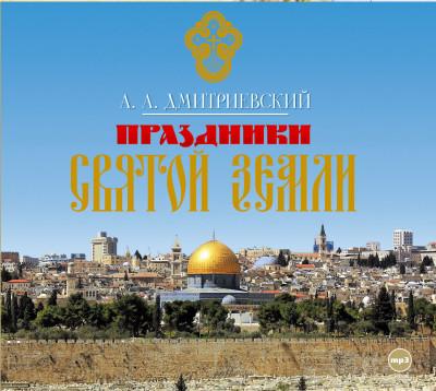 Аудиокнига Праздники Святой Земли