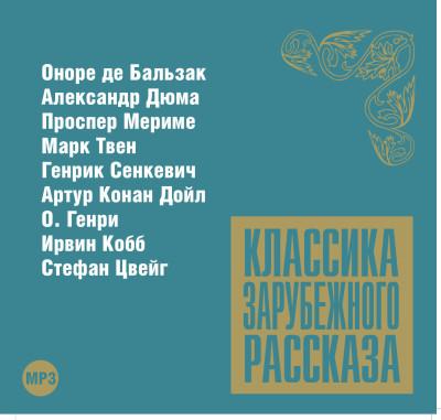 Аудиокнига Классика зарубежного рассказа № 8