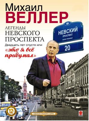 Аудиокнига Легенды Невского проспекта 20 лет спустя, или это я все придумал