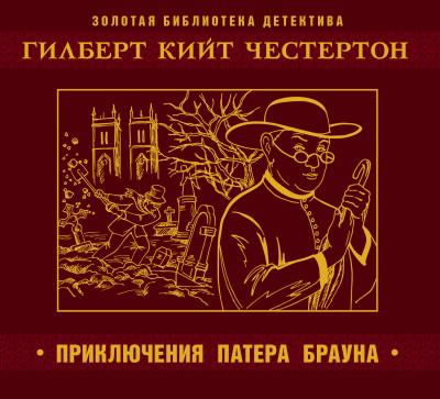 Аудиокнига Приключения Патера Брауна