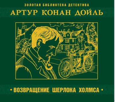 Аудиокнига Возвращение Шерлока Холмса