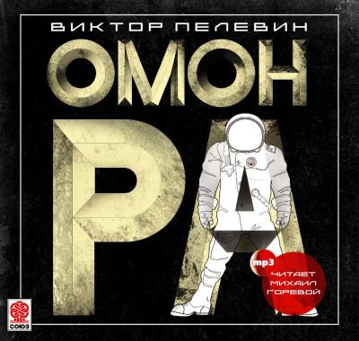 Аудиокнига Омон Ра