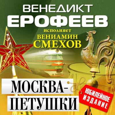 Аудиокнига Москва-Петушки