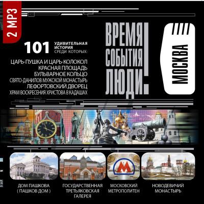 Аудиокнига Москва