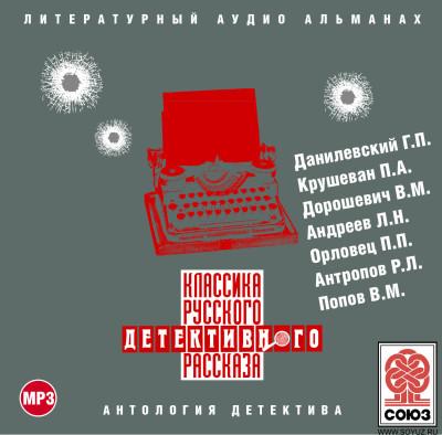 Аудиокнига Классика русского детективного рассказа № 2