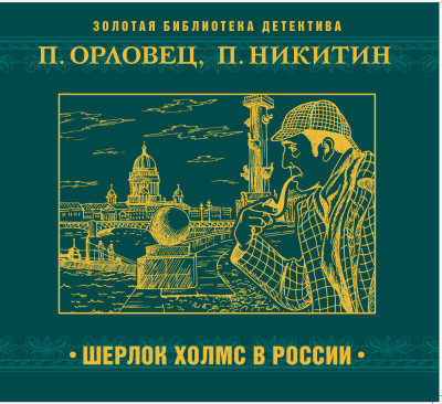 Аудиокнига Шерлок Холмс в России