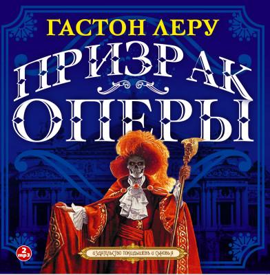 Аудиокнига Призрак оперы