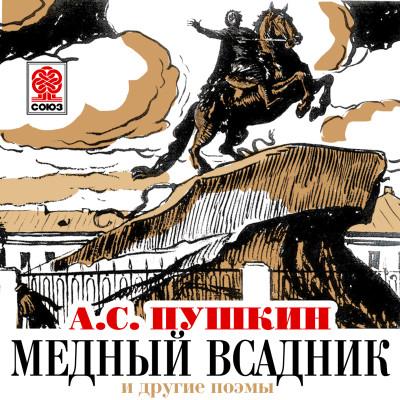 Аудиокнига Медный всадник и другие поэмы