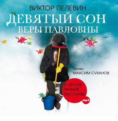 Аудиокнига Девятый сон Веры Павловны и другие ранние рассказы