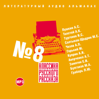 Аудиокнига Классика русского рассказа № 8