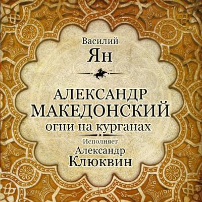 Аудиокнига Александр Македонский. Огни на курганах