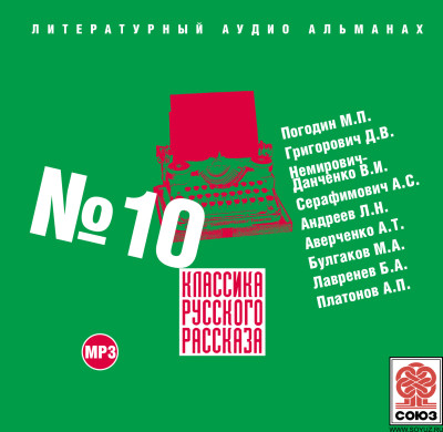 Аудиокнига Классика русского рассказа № 10