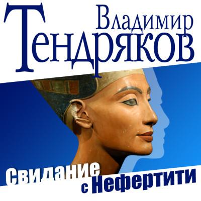 Аудиокнига Свидание с Нефертити