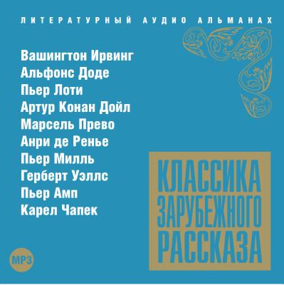 Аудиокнига Классика зарубежного рассказа № 13